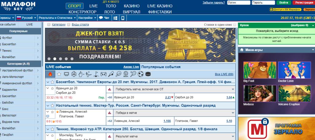 официальный сайт бк марафон казино лайв
