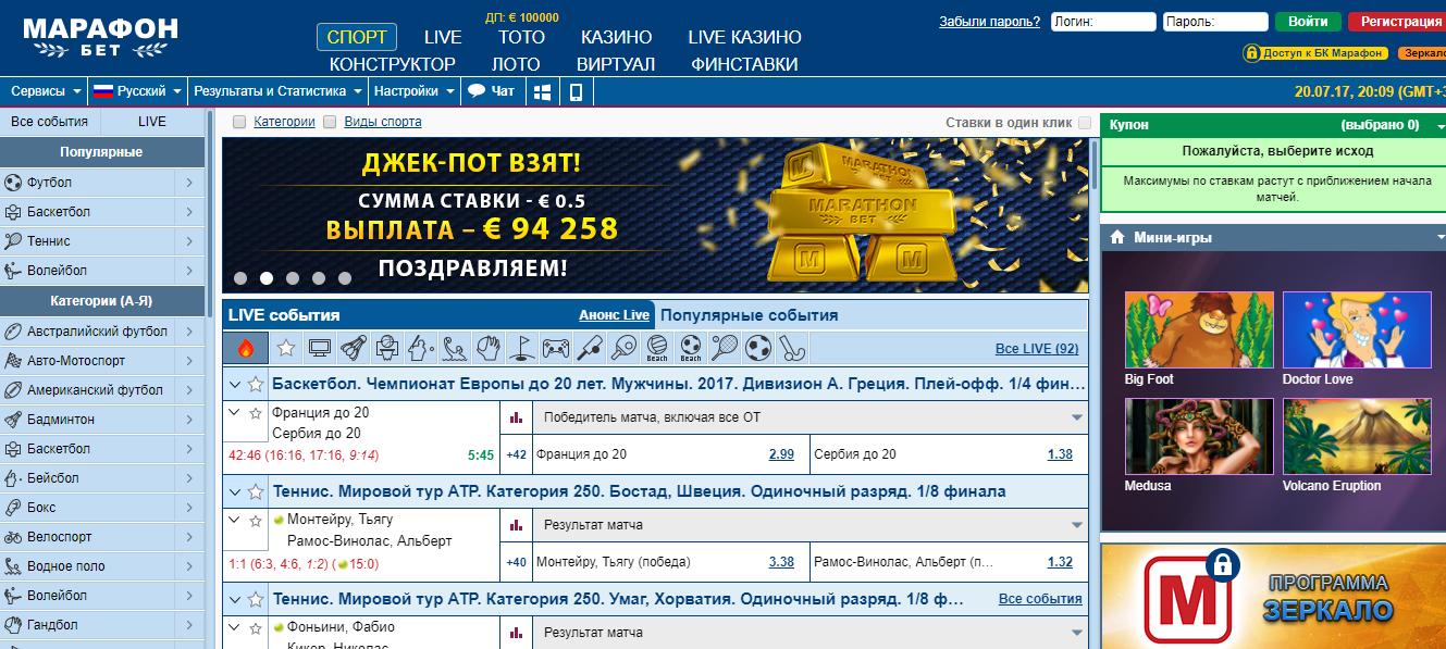 официальный сайт бк марафон казино зеркало рабочее на сегодня