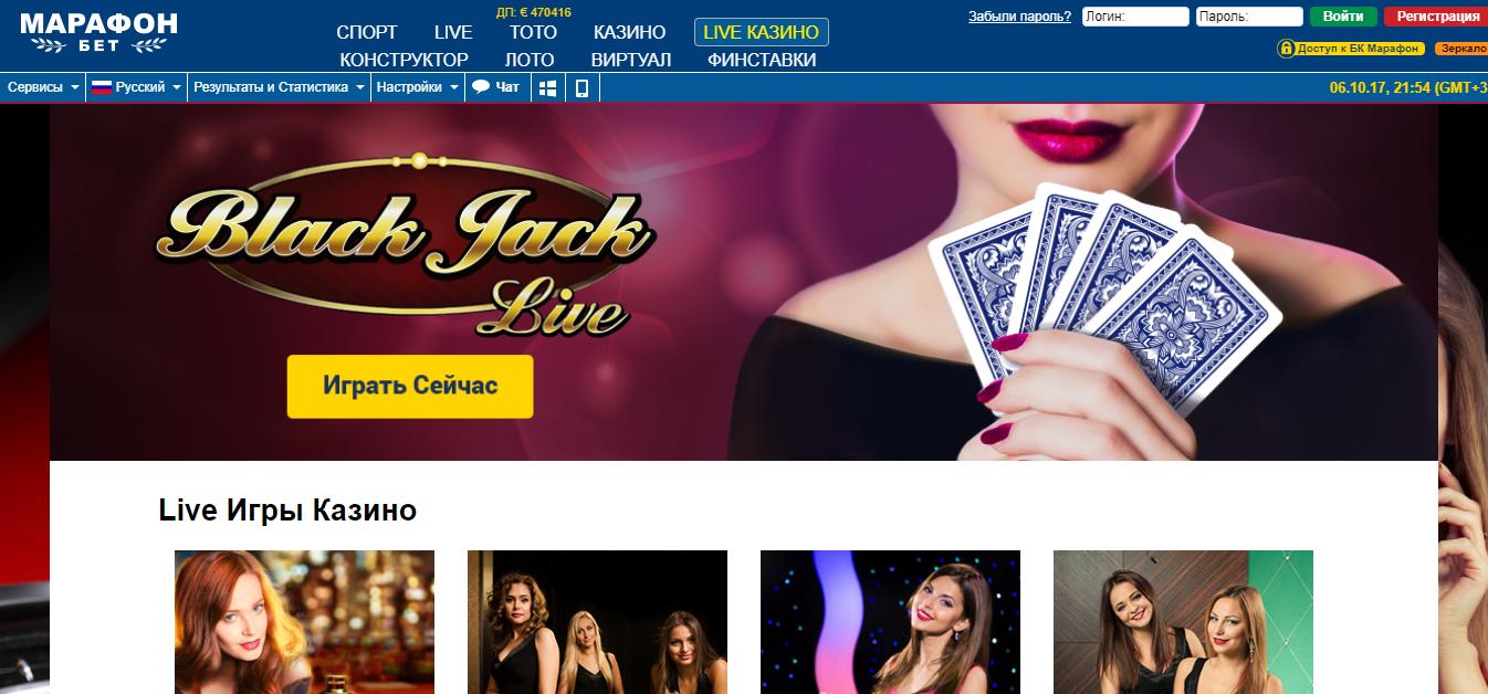 букмекерская контора марафон казино